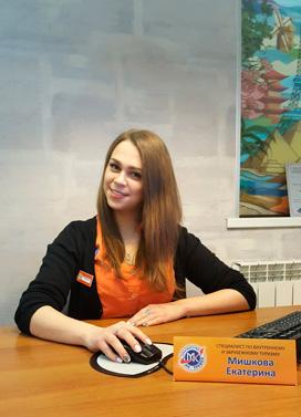 Мишкова Екатерина